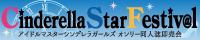Cinderella Star Festiv@l
